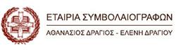 Συμβολαιογράφοι Δράγιος Αθανάσιος - Ελένη Δράγιου
